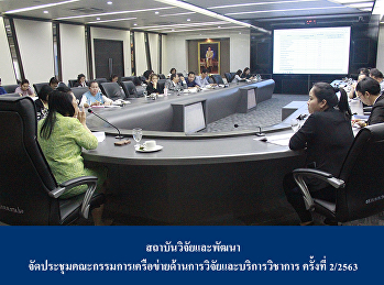 Institute for Research and Development organized a meeting of the Research and Academic Services Network Committee No. 2/2020