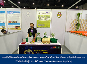 """Institute for Research and Development with Faculty Sciences and Technology and College of Allied Health Sciences jointly organized the exhibition """"Thailand Inventor's Day 2020""""."""