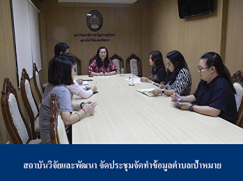 Institute for Research and Development held a meeting to create the target district information