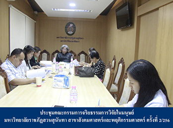 Human Research Ethics Committee meeting Suan Sunandha Rajabhat University, Medical Science and Public health 2/2020