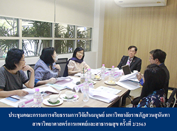 Human Research Ethics Committee meeting Suan Sunandha Rajabhat University, Medical Science and Public health 3/2020