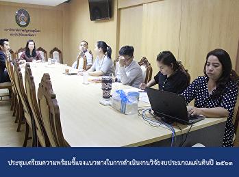 ประชุมเตรียมความพร้อมชี้แจงแนวทางในการดำเนินงานวิจัยงบประมาณแผ่นดินปี ๒๕๖๓
