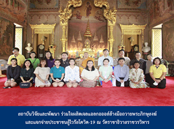 Research and Development Institute Come together to produce alcohol gel to wash hands for the monks And distribute the people to fight the Covid-19 virus at Rajathiwat Temple.