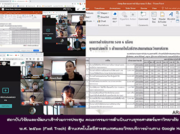 Research and Development Institute attended the meeting. University Strategic Operations Committee Annual Budget Year 2556 (Fast Track) in information technology and academic services through Google Hangouts meet