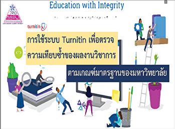 สถาบันวิจัยและพัฒนาร่วมกับบัณฑิตวิทยาลัย จัดประชุมการใช้ระบบตรวจการเทียบซ้ำของผลงานวิชาการ (Turnitin) และระบบอัขราวิสุทธิ์ ตามเกณฑ์มาตรฐานของมหาวิทยาลัย