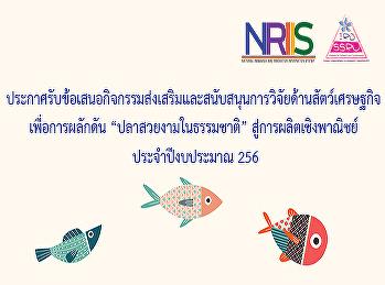 """ประกาศรับข้อเสนอกิจกรรมส่งเสริมและสนับสนุนการวิจัยด้านสัตว์เศรษฐกิจ เพื่อการผลักดัน """"ปลาสวยงามในธรรมชาติ"""" สู่การผลิตเชิงพาณิชย์ ประจำปีงบประมาณ 2563"""