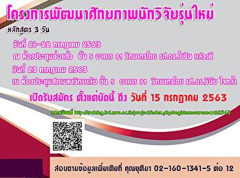 ข่าวประชาสัมพันธ์!!! โครงการพัฒนาศักยภาพนักวิจัยรุ่นใหม่ ประจำปี 2563