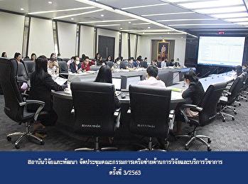 สถาบันวิจัยและพัฒนา จัดประชุมคณะกรรมการเครือข่ายด้านการวิจัยและบริการวิชาการ ครั้งที่ 3/2563