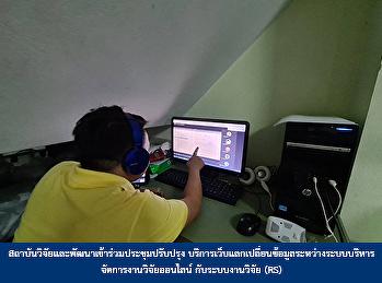 สถาบันวิจัยและพัฒนาเข้าร่วมประชุมปรับปรุง บริการเว็บแลกเปลี่ยนข้อมูลระหว่างระบบบริหารจัดการงานวิจัยออนไลน์ กับระบบงานวิจัย (RS)