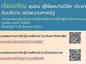 ร่วมตอบแบบสอบถามการรับรู้ภาพลักษณ์ ให้กับผู้รับบริการผ่านระบบ online รอบที่ 2/2563