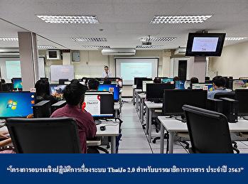 """""""โครงการอบรมเชิงปฏิบัติการเรื่องระบบ ThaiJo 2.0 สำหรับบรรณาธิการวารสาร ประจำปี 2563"""""""
