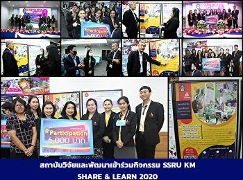 สถาบันวิจัยและพัฒนาเข้าร่วมกิจกรรม SSRU KM SHARE & LEARN 2020