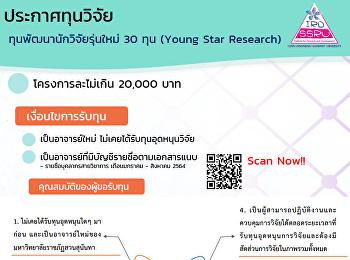 ประกาศทุนวิจัย!!! ทุนพัฒนานักวิจัยรุ่นใหม่ 30 ทุน (Young Star Research)