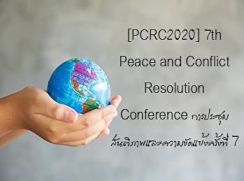 [PCRC2020] 7th Peace and Conflict Resolution Conference การประชุมสันติภาพและความขัดแย้งครั้งที่ 7
