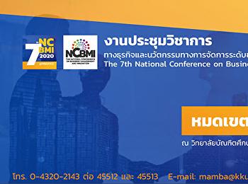 โครงการประชุมวิชาการทางธุรกิจและนวัตกรรมทางการจัดการ ระดับชาติ ประจำปี 2563 ครั้งที่ 7