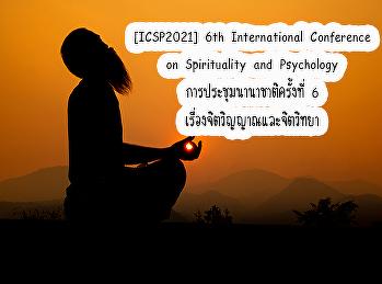 [ICSP2021] 6th International Conference on Spirituality and Psychology การประชุมนานาชาติครั้งที่ 6 เรื่องจิตวิญญาณและจิตวิทยา