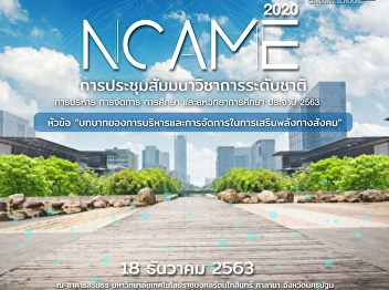 RCIM National Conference on Administration, Management, Education, and Interdisciplinary Studies (NCAME 2020)