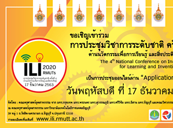 The 4th National Conference on Innovation for Learning and Invention 2020 : ILI 2020 (online conference)