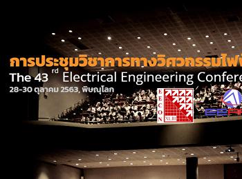 การประชุมวิชาการทางวิศวกรรมไฟฟ้า ครั้งที่ 43