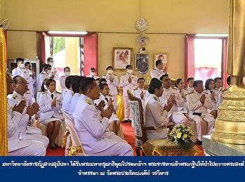 Suan Sunandha Rajabhat University received the royal grace to offer royal Kathin robes to monks at Phra Prathon Chedi Wora Viharn, Phra Prathon Subdistrict, Mueang Nakhon Pathom District, Nakhon Pathom Province.