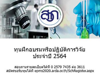 ทุนฝึกอบรมหรือปฏิบัติการวิจัย ประจำปี 2564