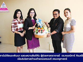 The Institute of Research and Development Congratulated to Assistant Professor Dr.  Kannika Phiromrat on Serving in the Position of the Dean of the Faculty of Education and the Position of Assistant Professor