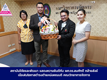 The Institute of Research and Development Congratulated to Assistant Professor Dr. Somsak Klaysung on Serving in the Position of the Dean of the Faculty of Management Science