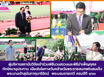 The Executives of Research and Development Institute Participated in the Worship Ceremony and the Thaksin Nupthan Royal Charity on the Occasion of 160-Year Birthday Anniversary of Her Majesty Sunandha Kumareerat Phra Borom Ratchathewi