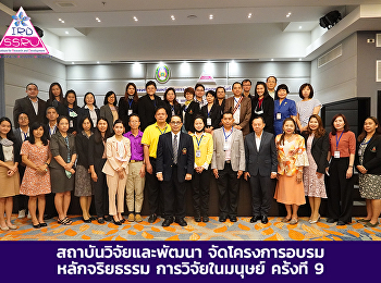 The Institute of Research and Development Organized the 9th Ethics in Human Research Seminar