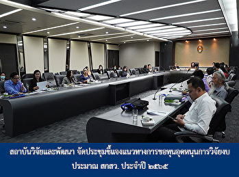 The Institute of Research and Development Organized the Meeting to Inform Application Guidelines for TSRI Research Grants 2022