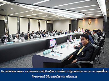 The Institute of Research and Development, Suan Sunandha Rajabhat University, Participated in Welcoming Minister of Higher Education, Science, Research and Innovation and Others