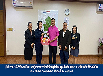 The Executives of Research and Development Institute Met the Governor of Singburi Province to Discuss about Guidelines for Developing Mai Dat Sub-District, Bang Rachan District in Sing Buri Province to be a Learning Center