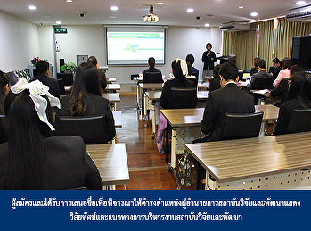 The Nominee of Director of the Research and Development Institute Presented Visions and Directions of Administrating the Research and Development Institute