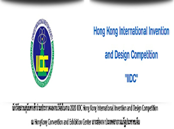 The Suan Sunandha Researchers Competed in 2020 IIDC Hong Kong International Invention and Design Competition at Hong Kong Convention and Exhibition Center, Hong Kong, China