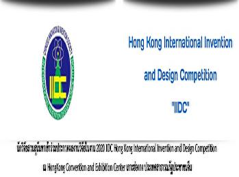 นักวิจัยสวนสุนันทาเข้าร่วมประกวดผลงานวิจัยในงาน 2020 IIDC Hong Kong International Invention and Design Competition ณ HongKong Convention and Exhibition Center เกาะฮ่องกง ประเทศสาธารณรัฐประชาชนจีน