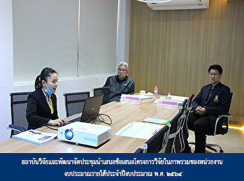 The Institute of Research and Development Organized the Meeting of Presenting Overview of Research Proposals of Income Budget Division of the Fiscal Year 2021
