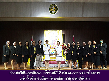 The Institute of Research and Development Participated in the Ceremony of Receiving Royal Command to Appoint the President of Suan Sunandha Rajabhat University