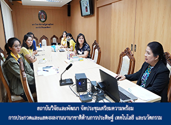 The Institute of Research and Development Organized the Meeting to Get Ready for the International Invention, Technology and Innovation Competition and Exhibition
