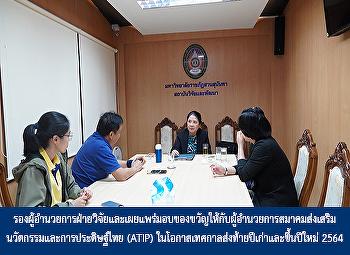 รองผู้อำนวยการฝ่ายวิจัยและเผยแพร่มอบของขวัญให้กับผู้อำนวยการสมาคมส่งเสริมนวัตกรรมและการประดิษฐ์ไทย (ATIP) ในโอกาสเทศกาลส่งท้ายปีเก่าและขึ้นปีใหม่ 2564