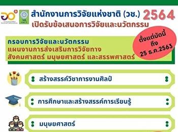วช. เปิดรับข้อเสนอการวิจัยและนวัตกรรม กรอบการวิจัยและนวัตกรรม แผนงานการส่งเสริมการวิจัยทางสังคมศาสตร์ มนุษยศาสตร์ และสรรพศาสตร์ และแผนงานสังคมไทยไร้ความรุนแรง ประจำปีงบประมาณ 2564