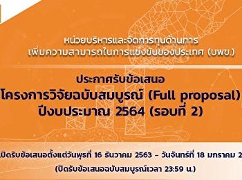 บพข. ประกาศรับข้อเสนอโครงการวิจัยฉบับสมบูรณ์ (Full proposal) ปีงบประมาณ 2564 (รอบที่ 2)