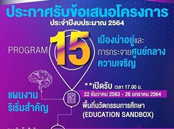 """บพท. ประกาศรับข้อเสนอชุดโครงการวิจัย ภายใต้แผนงานริเริ่มสำคัญ (Flagship) ประจำปีงบประมาณ 2564 """"พื้นที่นวัตกรรมการศึกษา (EDUCATION SANDBOX)"""""""