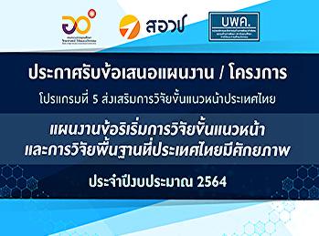 บพค. ประกาศรับข้อเสนอโครงการ/แผนงานข้อริเริ่มการวิจัยขั้นแนวหน้าประเทศไทย ภายใต้โปรแกรมที่ 5 ประจำปีงบประมาณ 2564