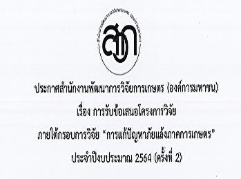 ประกาศสำนักงานพัฒนาการวิจัยการเกษตร (องค์การมหาชน) เรื่อง การรับข้อเสนอแผนงานวิจัย ประจำปีงบประมาณ 2564