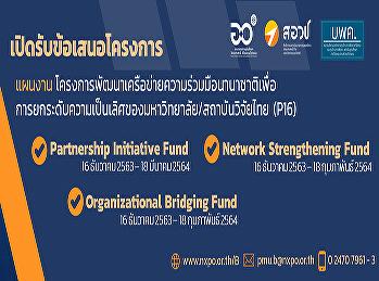 บพค. ประกาศรับข้อเสนอโครงการภายใต้โปรแกรมที่ 16 แผนงานพัฒนาเครือข่ายความร่วมมือนานาชาติเพื่อการยกระดับความเป็นเลิศของมหาวิทยาลัย/สถาบันวิจัยไทย