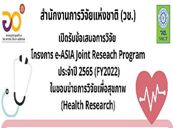 """รับข้อเสนอการวิจัย ภายใต้โครงการ e-ASIA Joint Research Program ประจำปี 2565 (FY2022) ในขอบข่ายการวิจัยเพื่อสุขภาพ (Health Research) ในประเด็นเรื่อง """"โรคติดเชื้อ (Infectious Diseases)"""""""