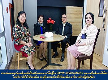 นายกสมาคมและอุปนายกสมาคมส่งเสริมนวัตกรรมและการประดิษฐ์ไทย (ATIP-THAILAND) มอบกระเช้าแสดงความยินดีแก่ รองอธิการบดีฝ่ายวิจัยและพัฒนา และ ผู้อำนวยการสถาบันวิจัยและพัฒนา มหาวิทยาลัยราชภัฏสวนสุนันทา