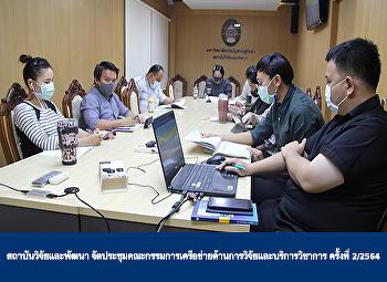 สถาบันวิจัยและพัฒนา จัดประชุมคณะกรรมการเครือข่ายด้านการวิจัยและบริการวิชาการ ครั้งที่ 2/2564