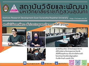 ผู้บริหารสถาบันวิจัยและพัฒนา เข้าร่วมประชุมสภาวิชาการ ครั้งที่ 2/2564