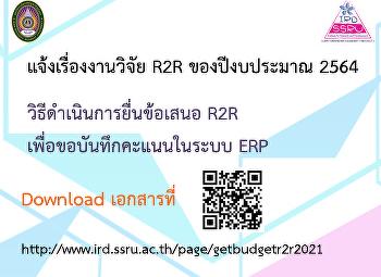 แจ้งเรื่องงานวิจัย R2R ของปีงบประมาณ 2564